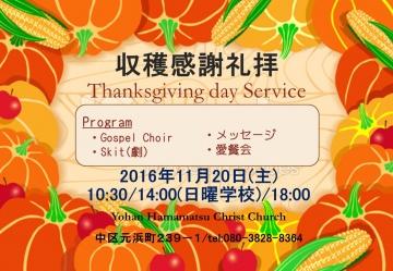 thanksgivind day