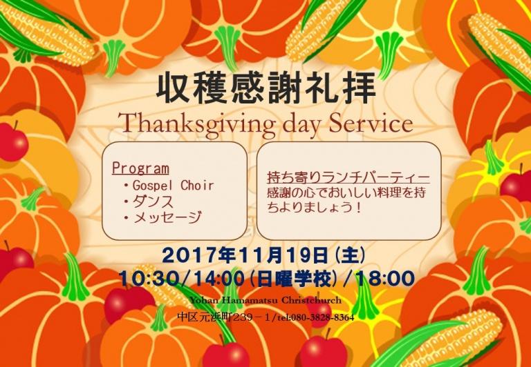 収穫感謝礼拝2017