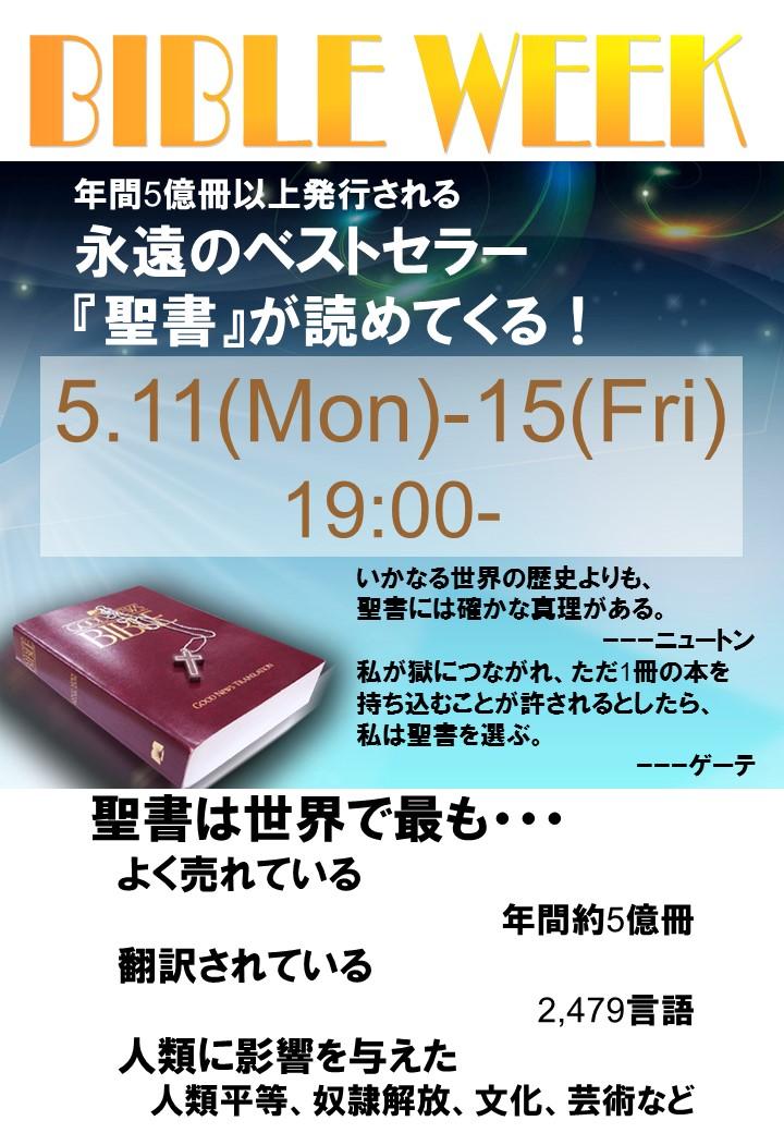 Bible Week
