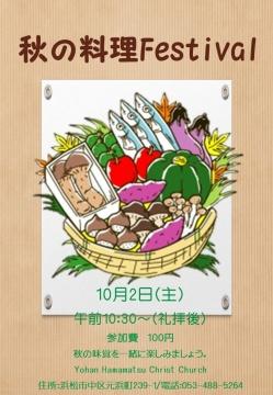 秋の料理フェスティバル