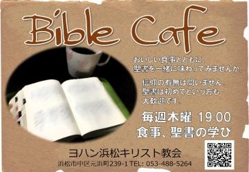 Bible Cafe