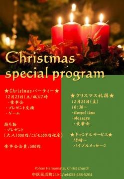 2017クリスマススペシャルプログラム